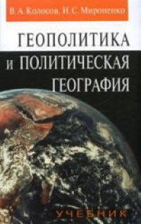 ГЕОПОЛИТИКА и ПОЛИТИЧЕСКАЯ ГЕОГРАФИЯ